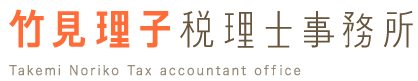 竹見理子税理士事務所 takeminoriko tax accountant office